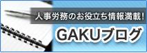 GAKUブログ