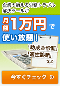 労務トラブル解決ツール月額1万円で使い放題
