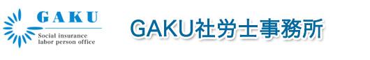 GAKU社労士事務所