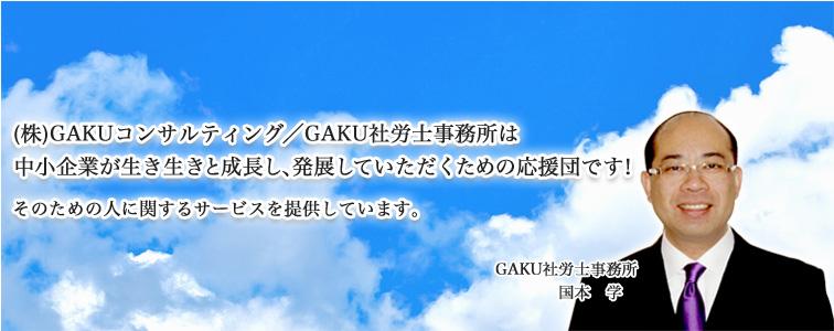 GAKU社労士事務所メインイメージ